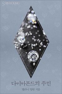 다이아몬드의 주인