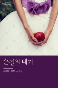 순결의 대가 (The Cost of Her Innocence)