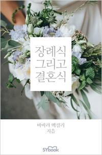 장례식 그리고 결혼식