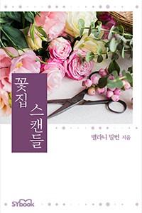 꽃집 스캔들