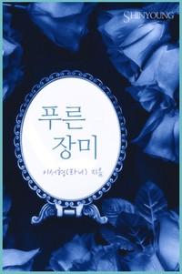 푸른 장미