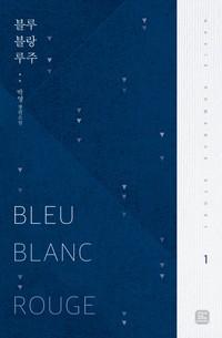 블루 블랑 루주