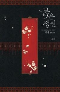 [외전] 붉은 정원